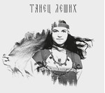 Vedan Kolod (ВеданЪ КолодЪ) - Танец Леших (The dance of the wood spirits) (CD) Digipak