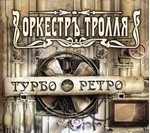 Orkestr Trollya (Troll Orchestra) - Турбо Ретро (Turbo Retro) (CD) Digipak