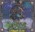 The Mirror Maze - V Kazhdom Iz Nas (CD) Digipak