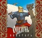 Опричь - Поветерь (CD) Digipak