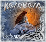 Калевала - Метель (CD) Digibook