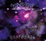 Kulak - Благодать (CD) Digipak