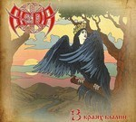 Веда (Veda) - В краях былин (CD) Digipak