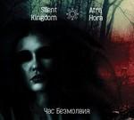 Silent Kingdom / Atra Hora - SplitCD - Час Безмолвия (The Hour Of Silence) (CD) Digipak