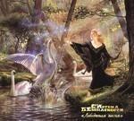 Sistema Bezopasnosti (Система Безопасности) - Лебединая Песня (Swan Song) (CD) Digipak