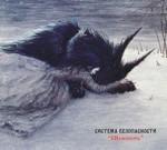 Sistema Bezopasnosti (Система Безопасности) - Снежность (Snezhnost) (CD) Digipak