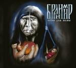 Branimir (Бранимир) - Песни Для Мамы (Songs For Mother) (CD) Digipak
