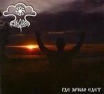 Dubrava (Дубрава) - Где Ярило Едет (Gde Yarilo Edet) (CD) Digipak