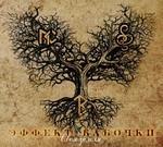 V/A - Эффект Бабочки - Своя Земля (Butterfly Effect - Our Land) (CD)