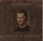 Branimir (Бранимир) - Евангелие От Макиавелли (The Gospel Of Machiavelli) (CD)