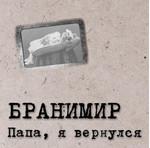 Branimir (Бранимир) - Папа, Я Вернулся (Dad, I'm back) (CD)