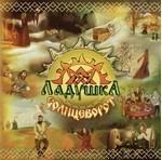 Ladushka (Ладушка) - Солнцеворот (Solstice) (CD)