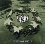 Srub (Сруб) - Песни Злых Цветов (Evil Flowers' Songs) (CD)