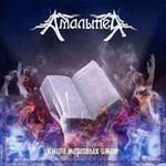 Амальтея - Книга Мертвых Имен (CD)
