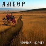 Ambehr - Черная Дорога (The Black Way) (CD)