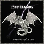 Holy Dragons - Polunochniy Grom (CD)