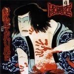 Kogai - Hagakure (CD)