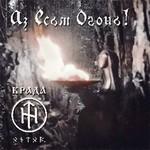 Krada (Крада) - Аз есьм огонь! (I Am Fire) (CD)