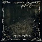 Ragor - Za Gran'yu Sveta (CD)