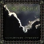 Громовник - Кельтские Сумерки (CD)
