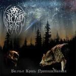 Interior Wrath - Волчья Кровь Противостояния (CD)