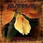 Kalevala - The Cuckoo's Children (CD)