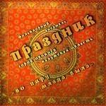 Праздник - Во Пиру Млада Была (CD)