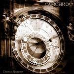 Самониос - Связь С Прошлым (CD)