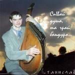 Станислав Яковенко - Спiвай Душа, Та Грай Бандуро (CD)