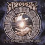 Артерия - В Поисках Новой Жизни (CD)