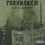 Говнилиум - Все В Дерьме (CD)