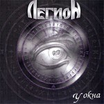 Legion - U Okna (CD)