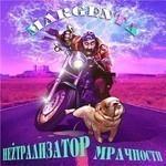 Margenta - Nejtralizator Mrachnosti (CD)