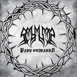 Schism - Раны Сознания (CD)