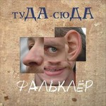 Tuda-Suda - Falkler (CD)
