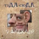 Tuda-Suda (Туда-Сюда) - Фальклер (Falkler) (CD)