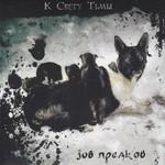 Ad Lux Tenebrae (K Svetu Tmi) - Zov Predkov (CD) Digisleeve