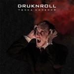Druknroll - SplitCD - Tochka Kipenija / Boiled Point (CD)