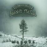 Knjazhaja Pustyn - Marevo (CD)