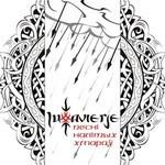 Lutavierje - Pesni Nalіtyh Hmarau (CD)