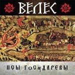 Veles - Psy Gosudarevy (CD)