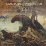 Ультраполярное Вторжение / Ryr - SplitCD - Высшая Мера Рассоздания (CD)