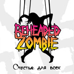 Beheaded Zombie - Счастье Для Всех (Happiness for All) (CD)