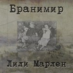 Branimir (Бранимир) - Лили Марлен (Lili Marlene) (CD)