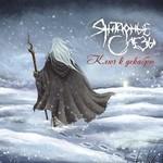 Amber Tears (Янтарные Слезы) - Ключ К Декабрю (Key To December) (CD)