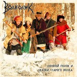 Volkolak (Волколак) - Ice Hike & Tales of the Old Wolf (Ледяной Поход И Сказки Старого Волка) (2xCD)