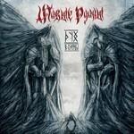 Zhivie Ruiny (Живые Руины) - Дух Войны (Duh Vojny) (CD)