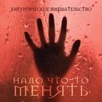 Хирургическое Вмешательство - Надо Что-то Менять (CD)