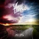 Impress - Два Пути (CD)
