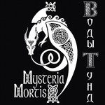 Mysteria Mortis - Воды Тунд (Waters Of Tund) (CD)